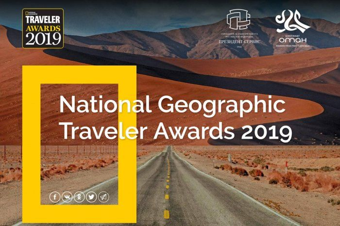 Голосование National Geographic Traveler Awards 2019